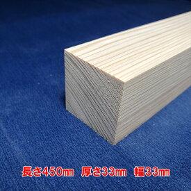 【越後杉】 木材 杉 角 角材 長さ450mm×厚さ33mm×幅33mm DIY 工作用木材 無垢材 無節 自然乾燥