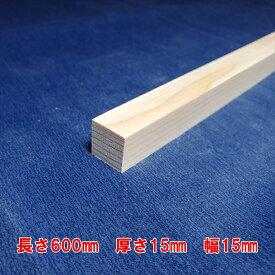 【越後杉】 木材 杉 角 角材 長さ600mm×厚さ15mm×幅15mm DIY 工作用木材 無垢材 無節 自然乾燥