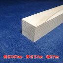 【越後杉】 木材 杉 角 角材 長さ600mm×厚さ27mm×幅27mm DIY 工作用木材 無垢材 無...