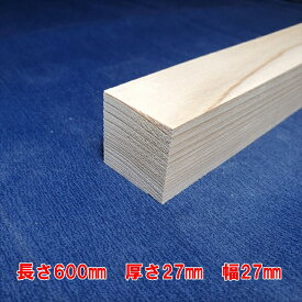 【越後杉】 木材 杉 角 角材 長さ600mm×厚さ27mm×幅27mm DIY 工作用木材 無垢材 無節 自然乾燥