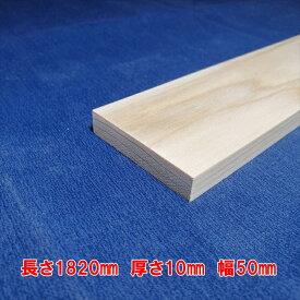 【越後杉】 木材 杉 板 板材 長さ1820mm×厚さ10mm×幅50mm DIY 工作用木材 無垢材 無節 自然乾燥