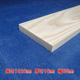 【越後杉】 木材 杉 板 板材 長さ1820mm×厚さ10mm×幅65mm DIY 工作用木材 無垢材 無節 自然乾燥