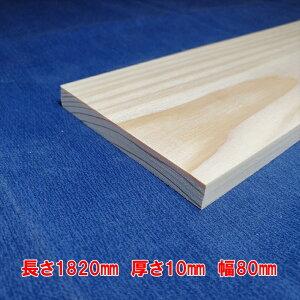 【越後杉】 木材 杉 板 板材 長さ1820mm×厚さ10mm×幅80mm DIY 工作用木材 無垢材 無節 自然乾燥