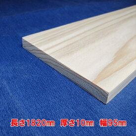 【越後杉】 木材 杉 板 板材 長さ1820mm×厚さ10mm×幅95mm DIY 工作用木材 無垢材 無節 自然乾燥