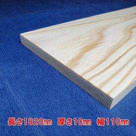 【越後杉】 木材 杉 板 板材 長さ1820mm×厚さ10mm×幅110mm DIY 工作用木材 無垢材 無節 自然乾燥