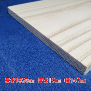 【越後杉】 木材 杉 板 板材 長さ1820mm×厚さ10mm×幅140mm DIY 工作用木材 無垢材 無節 自然乾燥