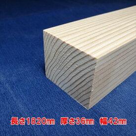 【越後杉】 木材 杉 角 平角 長さ1820mm×厚さ36mm×幅42mm DIY 工作用木材 無垢材 無節 自然乾燥
