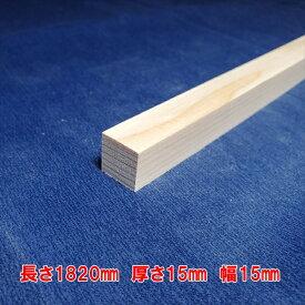 【越後杉】 木材 杉 角 角材 長さ1820mm×厚さ15mm×幅15mm DIY 工作用木材 無垢材 無節 自然乾燥