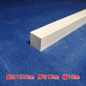 【越後杉】 木材 杉 角 角材 長さ1820mm×厚さ18mm×幅18mm DIY 工作用木材 無垢材 無節 自然乾燥