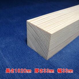 【越後杉】 木材 杉 角 角材 長さ1820mm×厚さ33mm×幅33mm DIY 工作用木材 無垢材 無節 自然乾燥