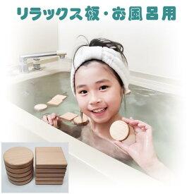 【送料無料】入浴剤 お風呂 杉 香り 板 杉板 無垢材 4面無節 赤身 自然乾燥 リラックスグッズ 癒しグッズ