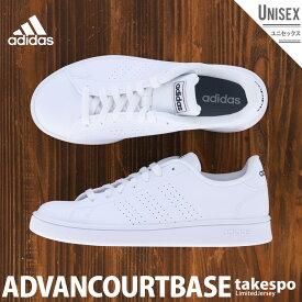 送料無料 アディダス スニーカー ユニセックス adidas メンズ レディース ADVANCOURTBASE EE7691 WHB|スポーツ おしゃれ ブランド