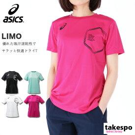 新作 アシックス Tシャツ 上 レディース asics 半袖 LIMO|スポーツウェア トレーニング ウェア ウエア ジム フィットネス かわいい 大きいサイズ 有 スポーツ おしゃれ ブランド