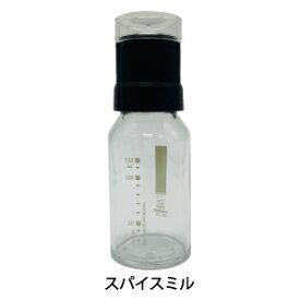 送料込み 【スパイスミル HARIO ハリオ】 スパイス ミル 塩 こしょう 岩塩 耐熱 ガラス セラミック ペッパー ソルト SMS-120-B