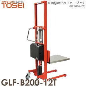 東正車輌 パワーリフター マスト式 メカリフト ボールネジ・電動式 ゴールドリフター 200kg テーブル GLF-B200-12T