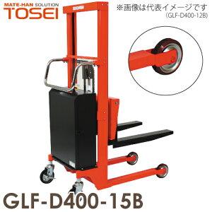 東正車輌 (配送会社営業所止め) 油圧・電動式パワーリフター ビック車輪 400kg GLF-D400-15B マスト式 ゴールドリフター