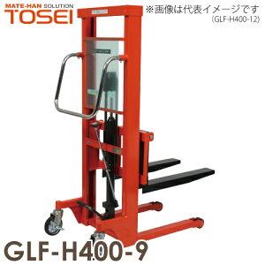 東正車輌 マスト式パワーリフター 300kg GLF-H400-9 スタンダード 油圧・足踏式 ゴールドリフター