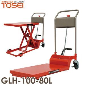 東正車輌 低床型 昇降台車 100kg GLH-100-80L 油圧.足踏式 ゴールドリフター