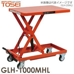 東正車輌 昇降台車(ハンドルレス) 1000kg GLH-1000MHL 油圧.足踏式 ゴールドリフター