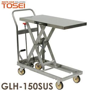 東正車輌 昇降台車 油圧.足踏式 ゴールドリフター 150kg オールステン GLH-150SUS