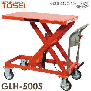 東正車輌 昇降台車 500kg GLH-500S 油圧.足踏式 ゴールドリフター