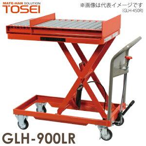 東正車輌 昇降台車 油圧.足踏式 ゴールドリフター 900kg ローラーコンベヤ GLH-900LR