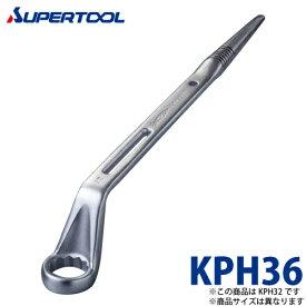 スーパーツール シャーボルト用片口めがねレンチ(しの付) KPH36 サイズ:36 全長:454