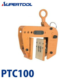 スーパーツール 型枠・パネル吊クランプ PTC100 容量(kg):100 クランプ範囲(mm):5段階調節