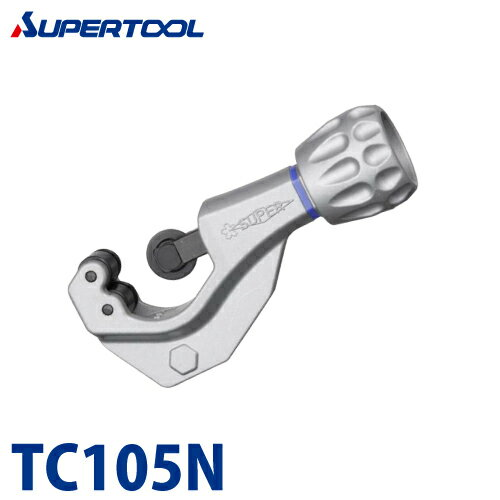 スーパーツール チューブカッター(銅・アルミ・真鍮・硬質塩ビ管用) TC105N