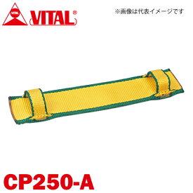 バイタル工業 Vスリング250mm巾用 片面コーナーパット Aタイプ(片面・縫付け式) CP250-A JIS4等級