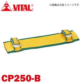 バイタル工業 Vスリング250mm巾用 片面コーナーパット Bタイプ(片面・マジックテープ式) CP250-B JIS4等級