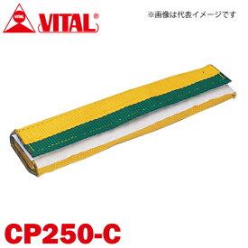 バイタル工業 Vスリング250mm巾用 筒状コーナーパット Cタイプ(筒状・マジックテープ式) CP250-C JIS4等級