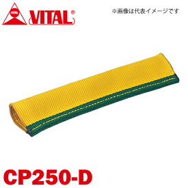 バイタル工業 Vスリング250mm巾用 筒状コーナーパット Dタイプ(筒状・縫付け式) CP250-D JIS4等級