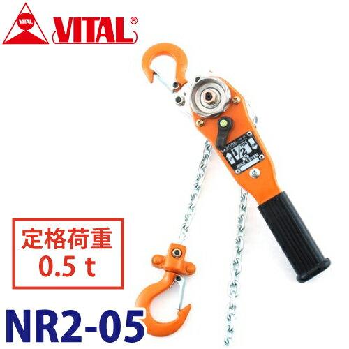 バイタル工業 ナイスレバー 1/2ton 1.5m NR2-05 レバーチェーンブロック 荷締機 レバーホイスト