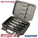 BBK トルクレンチ RTQレンチ4本セット(ケース付) RTQS-41 ナットサイズ:1/4、3/8、1/2、5/8