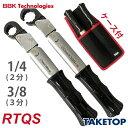 BBK トルクレンチ RTQレンチ2本セット(ケース付) RTQS ナットサイズ:1/4、3/8