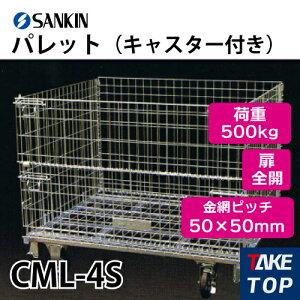 サンキン パレット CML-4S キャスター付き 荷重:500kg 扉:全開 金網ピッチ50×50mm