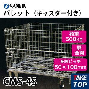 サンキン パレット CMS-4S キャスター付き 荷重:500kg 扉:全開 金網ピッチ50×100mm