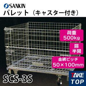 サンキン パレット SCS-3S キャスター付き 荷重:500kg 扉:半開 金網ピッチ50×100mm