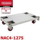 長谷川工業 ハセガワ アルミ運搬台車 NAC4-1275 最大積載質量:1t 荷台寸法:118×730mm