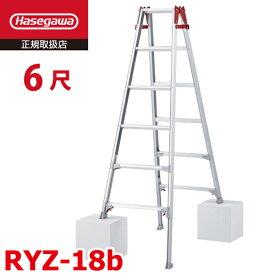 長谷川工業 ハセガワ はしご兼用脚立 RYZ-18b 6尺 天板高さ:1.61〜1.92m