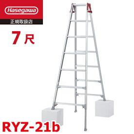 長谷川工業 はしご兼用伸縮脚立 RYZ-21b 7尺 脚部伸縮式(高さ調整最大31cm) 天板高さ:1.91〜2.22m シルバー ハセガワ