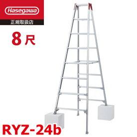 長谷川工業 専用伸縮脚立 RYZ-24b 8尺 脚部伸縮式(高さ調整最大31cm) 天板高さ:2.21〜2.52m シルバー ハセガワ