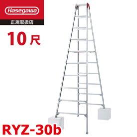 長谷川工業 専用伸縮脚立 RYZ-30b 10尺 脚部伸縮式(高さ調整最大31cm) 天板高さ:2.82〜3.13m シルバー ハセガワ