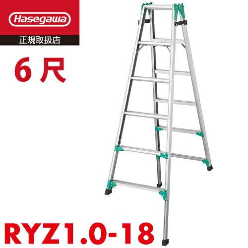 ハセガワセール|長谷川工業 ハセガワ はしご兼用脚立 RYZ1.0-18 6尺 天板高さ:1.61〜1.92m