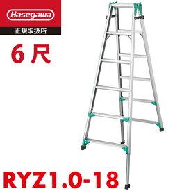 長谷川工業 ハセガワ はしご兼用脚立 RYZ1.0-18 6尺 天板高さ:1.61〜1.92m