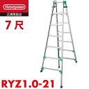 ハセガワセール|長谷川工業 ハセガワ はしご兼用脚立 RYZ1.0-21 7尺 天板高さ:1.91〜2.22m