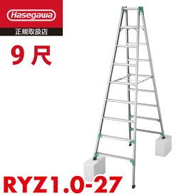 ハセガワセール|長谷川工業 ハセガワ 脚立専用 RYZ1.0-27 9尺 天板高さ:2.51〜2.82m