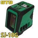 STS レーザー墨出器 コンパクトタイプSJ-10G グリーンレーザー搭載 精度:水平・垂直±1.5mm/5m