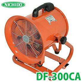 日動工業 ダイナミックファン300 DF-300CA キャスター付 送風機 Φ300 ポッキンプラグ仕様